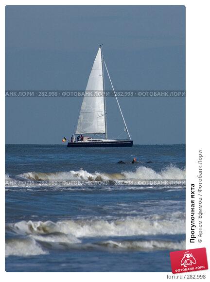 Купить «Прогулочная яхта», фото № 282998, снято 20 октября 2007 г. (c) Артем Ефимов / Фотобанк Лори