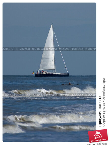 Прогулочная яхта, фото № 282998, снято 20 октября 2007 г. (c) Артем Ефимов / Фотобанк Лори
