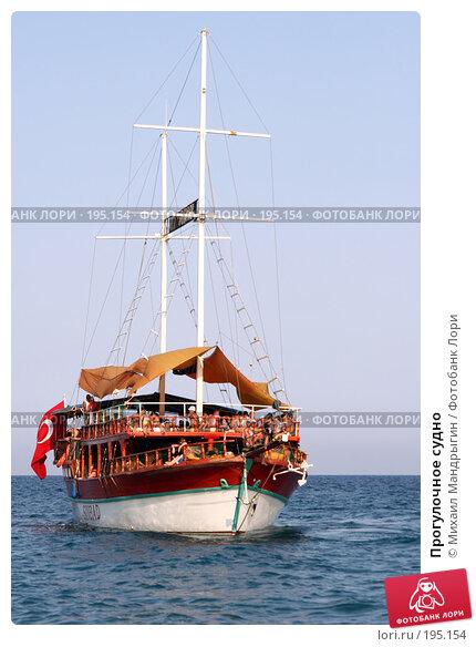 Прогулочное судно, фото № 195154, снято 31 августа 2007 г. (c) Михаил Мандрыгин / Фотобанк Лори