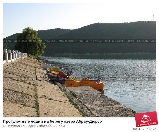 Купить «Прогулочные лодки на берегу озера Абрау-Дюрсо», фото № 147126, снято 7 августа 2007 г. (c) Петухов Геннадий / Фотобанк Лори