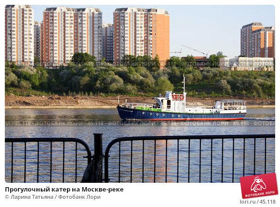 Прогулочный катер на Москве-реке, фото № 45118, снято 20 мая 2007 г. (c) Ларина Татьяна / Фотобанк Лори