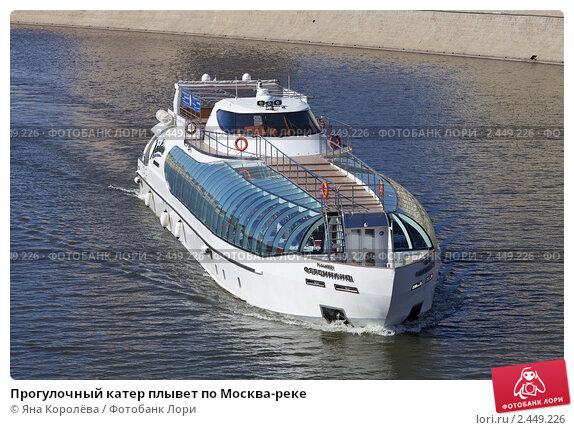 катера и лодки для реки