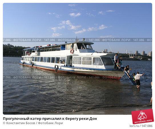 Прогулочный катер причалил к берегу реки Дон, фото № 147086, снято 2 июня 2006 г. (c) Константин Босов / Фотобанк Лори