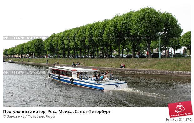 Купить «Прогулочный катер. Река Мойка. Санкт-Петербург», фото № 311670, снято 1 июня 2008 г. (c) Заноза-Ру / Фотобанк Лори