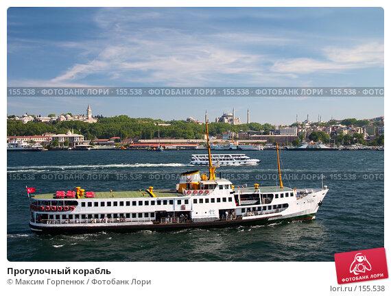 Купить «Прогулочный корабль», фото № 155538, снято 23 мая 2006 г. (c) Максим Горпенюк / Фотобанк Лори