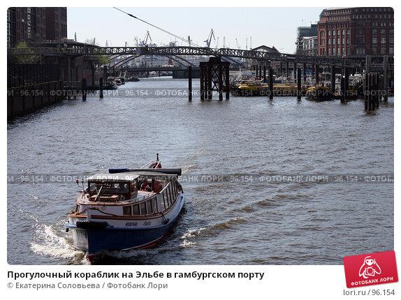 Прогулочный кораблик на Эльбе в гамбургском порту, фото № 96154, снято 15 апреля 2007 г. (c) Екатерина Соловьева / Фотобанк Лори