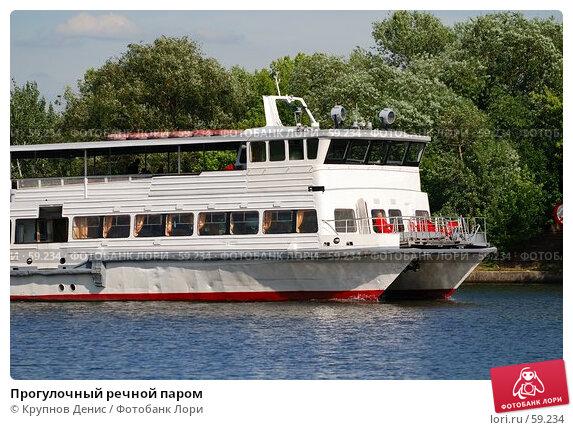 Купить «Прогулочный речной паром», фото № 59234, снято 27 мая 2007 г. (c) Крупнов Денис / Фотобанк Лори