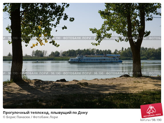 Прогулочный теплоход, плывущий по Дону, фото № 98190, снято 25 августа 2007 г. (c) Борис Панасюк / Фотобанк Лори