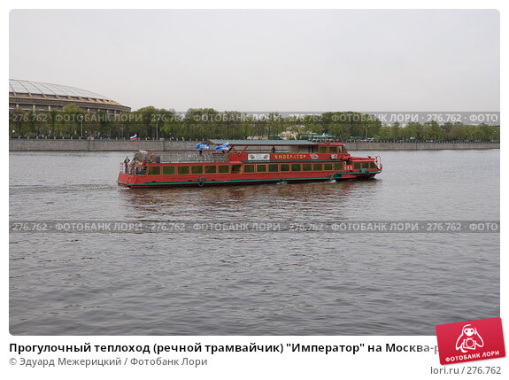 """Прогулочный теплоход (речной трамвайчик) """"Император"""" на Москва-реке, фото № 276762, снято 30 апреля 2008 г. (c) Эдуард Межерицкий / Фотобанк Лори"""