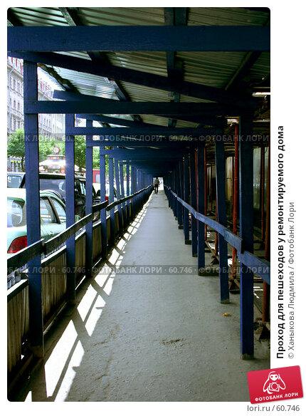 Проход для пешеходов у ремонтируемого дома, фото № 60746, снято 11 июля 2007 г. (c) Ханыкова Людмила / Фотобанк Лори