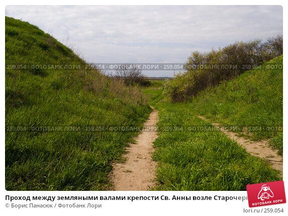 Проход между земляными валами крепости Св. Анны возле Старочеркасска Ростовской области, фото № 259054, снято 19 апреля 2008 г. (c) Борис Панасюк / Фотобанк Лори