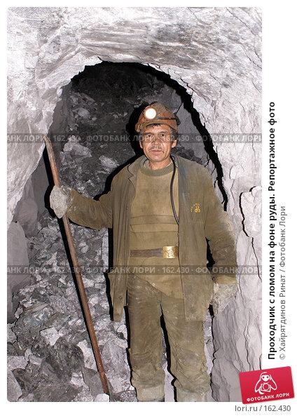 Проходчик с ломом на фоне руды. Репортажное фото, фото № 162430, снято 16 января 2007 г. (c) Хайрятдинов Ринат / Фотобанк Лори