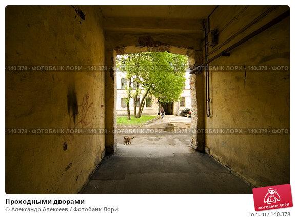 Проходными дворами, эксклюзивное фото № 140378, снято 28 мая 2007 г. (c) Александр Алексеев / Фотобанк Лори