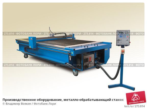 Купить «Производственное оборудование, металло-обрабатывающий станок», фото № 273814, снято 31 января 2008 г. (c) Владимир Воякин / Фотобанк Лори
