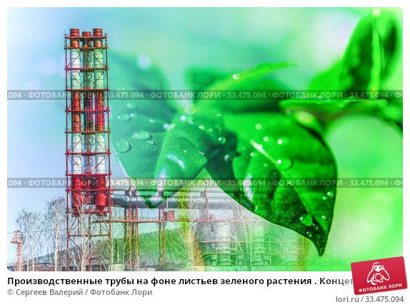Производственные трубы на фоне листьев зеленого растения . Концепция охраны окружающей среды . Стоковое фото, фотограф Сергеев Валерий / Фотобанк Лори