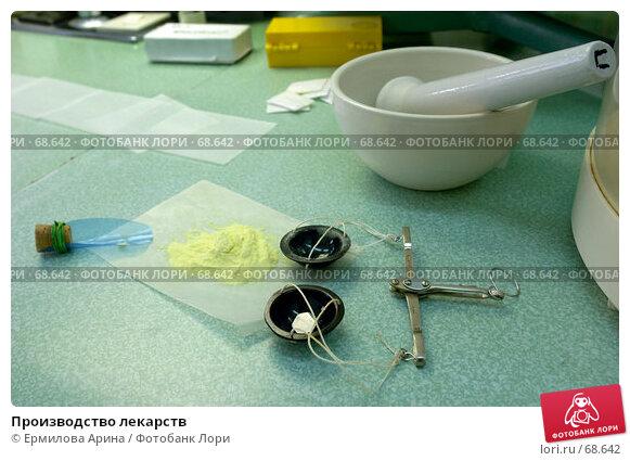 Производство лекарств, фото № 68642, снято 12 июля 2007 г. (c) Ермилова Арина / Фотобанк Лори