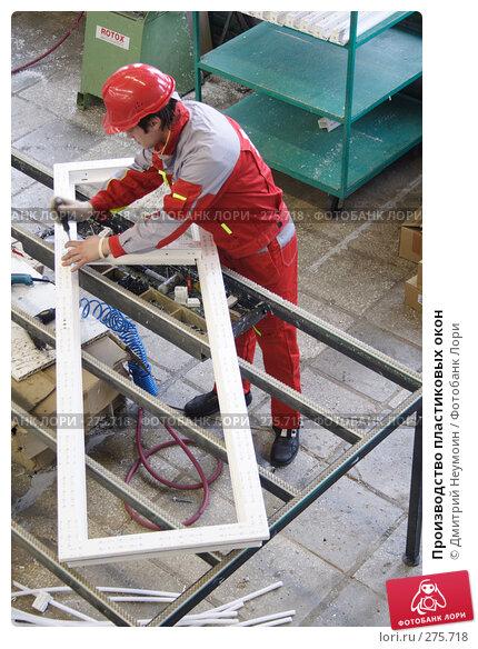 Купить «Производство пластиковых окон», эксклюзивное фото № 275718, снято 19 ноября 2007 г. (c) Дмитрий Неумоин / Фотобанк Лори