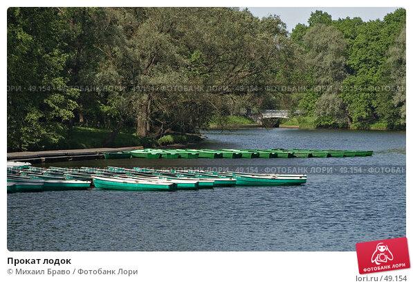 Прокат лодок, фото № 49154, снято 1 июня 2007 г. (c) Михаил Браво / Фотобанк Лори