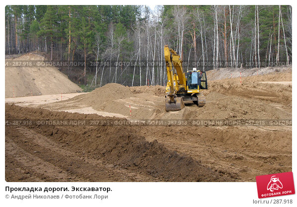 Прокладка дороги. Экскаватор., фото № 287918, снято 8 мая 2008 г. (c) Андрей Николаев / Фотобанк Лори