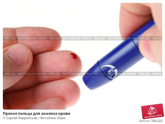 Прокол пальца для анализа крови, фото № 109222, снято 3 ноября 2007 г. (c) Сергей Лаврентьев / Фотобанк Лори