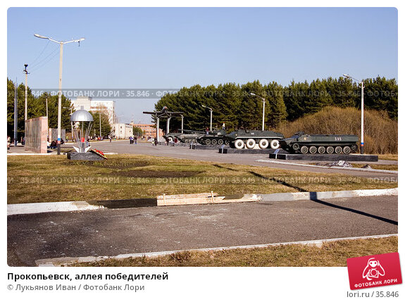 Купить «Прокопьевск, аллея победителей», фото № 35846, снято 21 апреля 2007 г. (c) Лукьянов Иван / Фотобанк Лори
