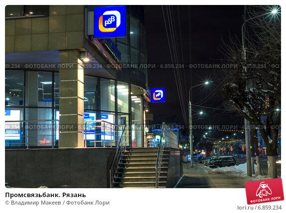 Купить «Промсвязьбанк. Рязань», фото № 6859234, снято 1 января 2015 г. (c) Владимир Макеев / Фотобанк Лори