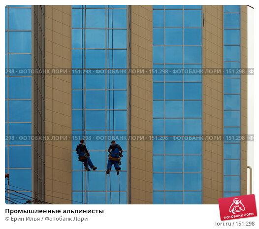 Промышленные альпинисты, фото № 151298, снято 20 сентября 2007 г. (c) Ерин Илья / Фотобанк Лори
