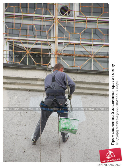 Купить «Промышленный альпинист красит стену», фото № 287262, снято 13 мая 2008 г. (c) Эдуард Межерицкий / Фотобанк Лори