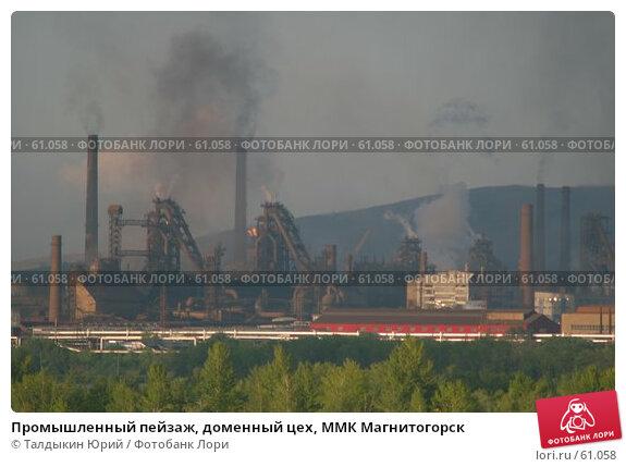 Промышленный пейзаж, доменный цех, ММК Магнитогорск, фото № 61058, снято 23 июля 2017 г. (c) Талдыкин Юрий / Фотобанк Лори