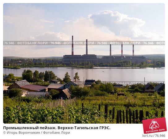 Промышленный пейзаж. Верхне-Тагильская ГРЭС., фото № 76946, снято 1 августа 2007 г. (c) Игорь Ворончихин / Фотобанк Лори