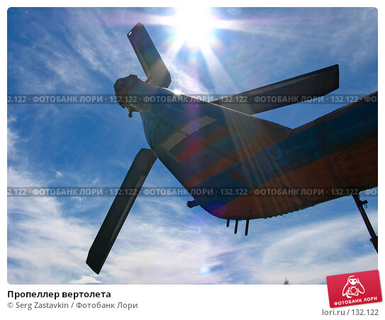 Пропеллер вертолета, фото № 132122, снято 6 июля 2004 г. (c) Serg Zastavkin / Фотобанк Лори
