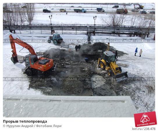 Прорыв теплопровода, фото № 238478, снято 24 января 2017 г. (c) Нурулин Андрей / Фотобанк Лори