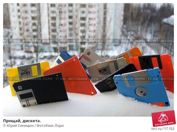 Прощай, дискета., фото № 17102, снято 7 февраля 2007 г. (c) Юрий Синицын / Фотобанк Лори