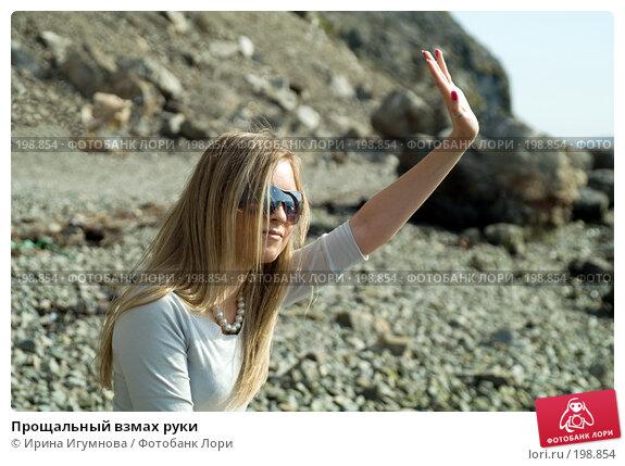 Купить «Прощальный взмах руки», фото № 198854, снято 22 августа 2007 г. (c) Ирина Игумнова / Фотобанк Лори