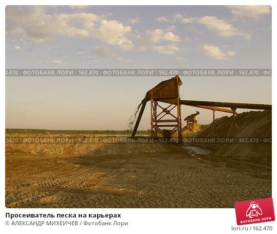 Просеиватель песка на карьерах, фото № 162470, снято 20 июня 2006 г. (c) АЛЕКСАНДР МИХЕИЧЕВ / Фотобанк Лори