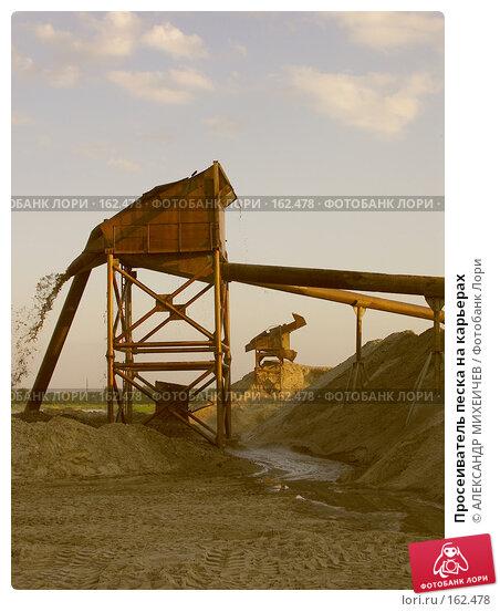 Просеиватель песка на карьерах, фото № 162478, снято 20 июня 2006 г. (c) АЛЕКСАНДР МИХЕИЧЕВ / Фотобанк Лори