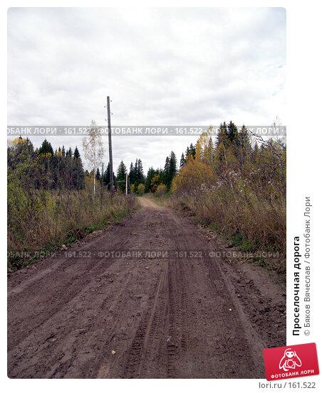 Проселочная дорога, фото № 161522, снято 30 сентября 2007 г. (c) Бяков Вячеслав / Фотобанк Лори