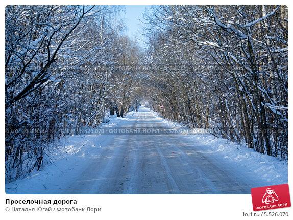 Проселочная дорога. Стоковое фото, фотограф Наталья Югай / Фотобанк Лори