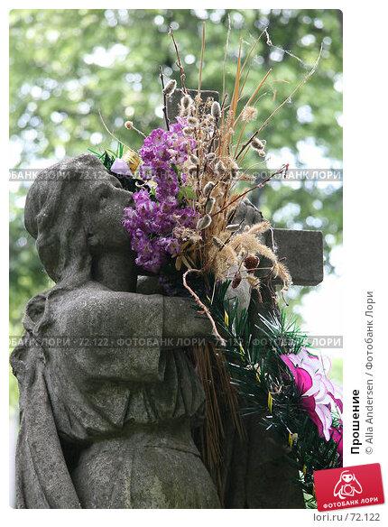 Прошение, фото № 72122, снято 31 мая 2007 г. (c) Alla Andersen / Фотобанк Лори