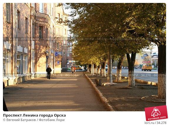 Проспект Ленина города Орска, фото № 34278, снято 27 октября 2006 г. (c) Евгений Батраков / Фотобанк Лори