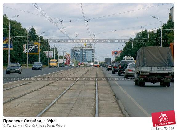 Проспект Октября, г. Уфа, фото № 72146, снято 30 марта 2017 г. (c) Талдыкин Юрий / Фотобанк Лори