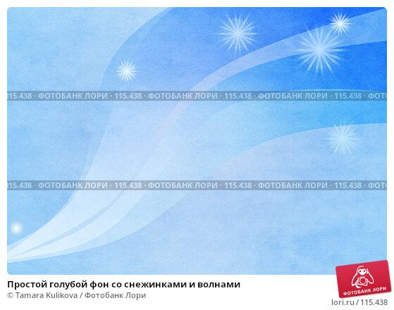 Простой голубой фон со снежинками и волнами, иллюстрация № 115438 (c) Tamara Kulikova / Фотобанк Лори