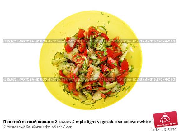 Купить «Простой легкий овощной салат. Simple light vegetable salad over white background», фото № 315670, снято 8 июня 2008 г. (c) Александр Катайцев / Фотобанк Лори