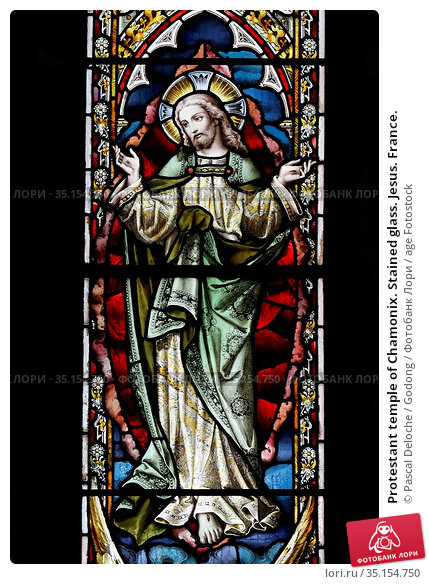 Protestant temple of Chamonix. Stained glass. Jesus. France. Стоковое фото, фотограф Pascal Deloche / Godong / age Fotostock / Фотобанк Лори