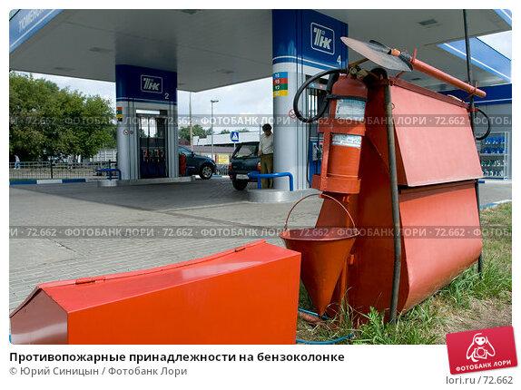 Противопожарные принадлежности на бензоколонке, фото № 72662, снято 27 июля 2007 г. (c) Юрий Синицын / Фотобанк Лори