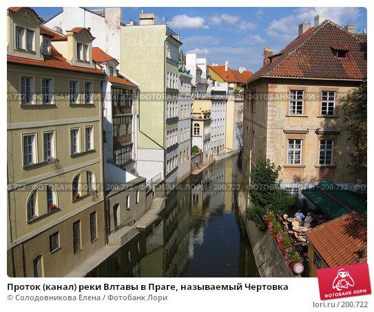 Проток (канал) реки Влтавы в Праге, называемый Чертовка, фото № 200722, снято 14 сентября 2004 г. (c) Солодовникова Елена / Фотобанк Лори