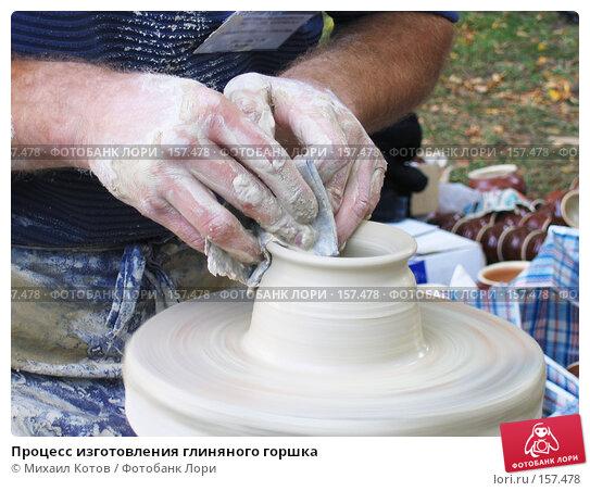 Купить «Процесс изготовления глиняного горшка», фото № 157478, снято 4 сентября 2005 г. (c) Михаил Котов / Фотобанк Лори