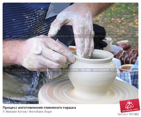 Процесс изготовления глиняного горшка, фото № 157482, снято 4 сентября 2005 г. (c) Михаил Котов / Фотобанк Лори