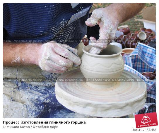 Процесс изготовления глиняного горшка, фото № 157486, снято 4 сентября 2005 г. (c) Михаил Котов / Фотобанк Лори