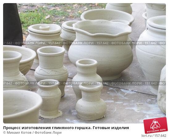 Процесс изготовления глиняного горшка. Готовые изделия, фото № 157642, снято 4 сентября 2005 г. (c) Михаил Котов / Фотобанк Лори